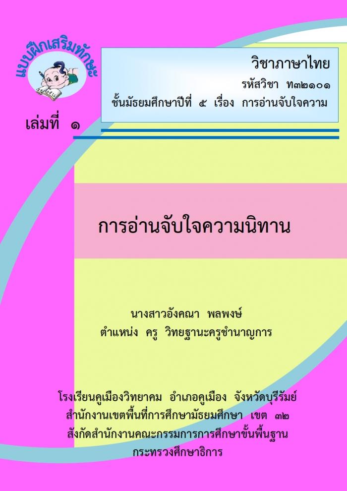 แบบฝึกเสริมทักษะ วิชาภาษาไทย เรื่อง การอ่านจับใจความนิทาน ผลงานครูอังคณา พลพงษ์