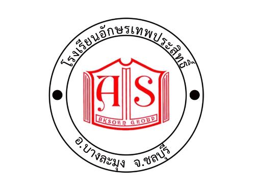 โรงเรียนอักษรเทพประสิทธิ์ ประกาศรับสมัครครู ตำแหน่งครูสอนวิชาคณิตศาสตร์ สอนนักเรียนระดับชั้นประถมศึกษาและมัธยมศึกษา