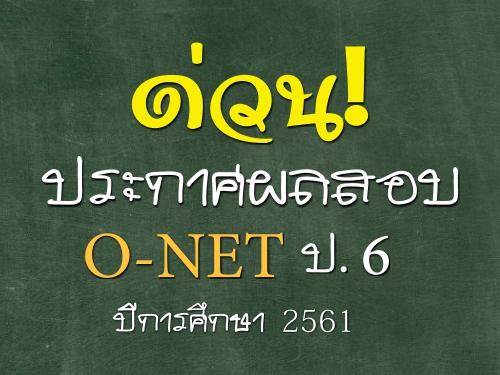 ด่วน! สทศ. ประกาศผลสอบ O-NET ป.6 ปีการศึกษา 2561