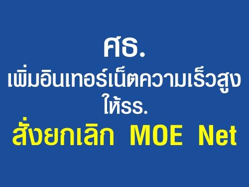ศธ.เพิ่มอินเทอร์เน็ตความเร็วสูงให้รร. สั่งยกเลิก MOE Net
