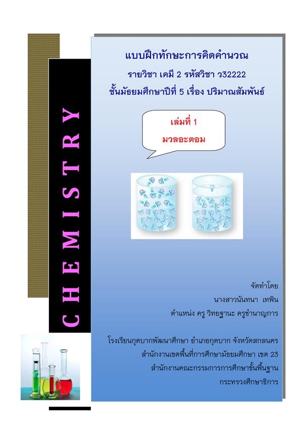 แบบฝึกทักษะการคิดคำนวน วิชา เคมี 2 ม.5 เรื่อง ปริมาณสัมพันธ์ ผลงานครูนันทนา เทพิน