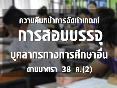 ความคืบหน้าการจัดทำเกณฑ์การสอบบรรจุและแต่งตั้งเป็นบุคลากรทางการศึกษาอื่นตามมาตรา 38 ค.(2)
