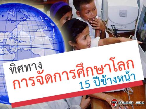 ทิศทางการจัดการศึกษาโลก 15 ปีข้างหน้า