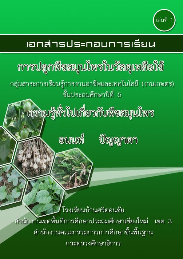 เอกสารประกอบการเรียน ป.5 การปลูกพืชสมุนไพรในวัสดุเหลือใช้ ผลงานครูอนนท์ ปัญญาดา