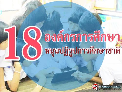 18องค์กรการศึกษาหนุนปฏิรูปการศึกษาชาติ