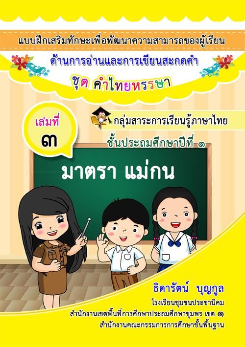แบบฝึกเสริมทักษะเพื่อพัฒนาความสามารถของผู้เรียน ด้านการอ่านและการเขียนสะกดคำ ชุด คำไทยหรรษา ผลงานครูธิดารัตน์ บุญกูล