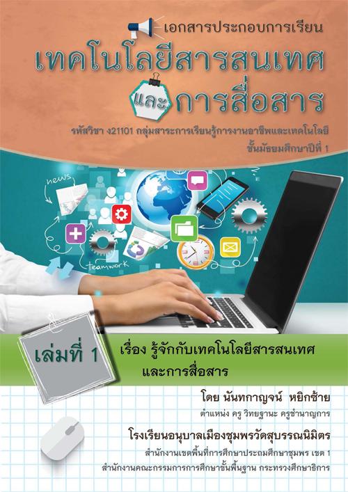 เอกสารประกอบการเรียน  หน่วยเทคโนโลยีสารสนเทศและการสื่อสาร  เล่มที่ 1 เรื่อง  รู้จักกับเทคโนโลยีสารสนเทศและการสื่อสาร ผลงานครูนันทกาญจน์ หยิกซ้าย