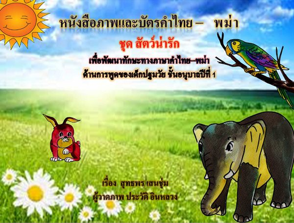 หนังสือภาพและบัตรคําไทย –พม่า สำหรับชั้นอนุบาล 1 ชุด สัตว์น่ารัก ผลงานครูสุทธพร เสนชุ่ม