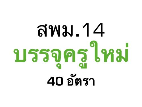 สพม.14 บรรจุครูใหม่ 40 อัตรา