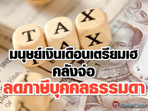 มนุษย์เงินเดือนเตรียมเฮ คลังจ่อลดภาษีบุคคลธรรมดา