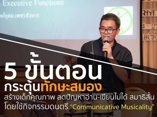 """5 ขั้นตอน กระตุ้นทักษะสมอง สร้างเด็กคุณภาพลดปัญหาอ่าน-เขียนไม่ได้ สมาธิสั้น โดยใช้กิจกรรมดนตรี """"Communicative Musicality"""""""