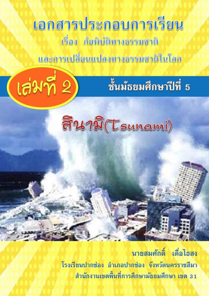 เอกสารประกอบการเรียน เรื่อง ภัยพิบัติทางธรรมชาติ ผลงานครูสมศักดิ์ เดื่อไธสง