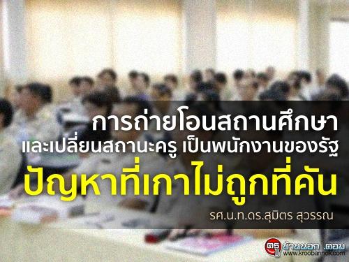 การถ่ายโอนสถานศึกษาและเปลี่ยนสถานะครู เป็นพนักงานของรัฐ : ปัญหาที่เกาไม่ถูกที่คัน