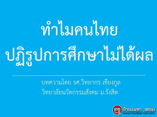 ทำไมคนไทยปฏิรูปการศึกษาไม่ได้ผล