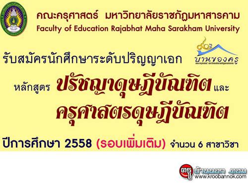 คณะครุศาสตร์ มรม.รับสมัครนักศึกษาระดับปริญญาเอก ปีการศึกษา 2558(รอบเพิ่มเติม)
