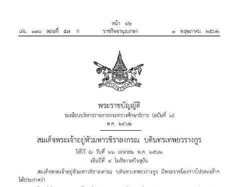 พระราชบัญญัติระเบียบบริหารราชการกระทรวงศึกษาธิการ (ฉบับที่ 3) พ.ศ. 2562