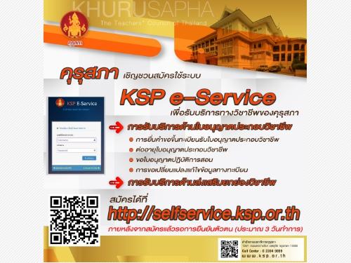 คุรุสภา เชิญชวนสมัครใช้ระบบ KSP e–Service เพื่อรับบริการของคุรุสภา