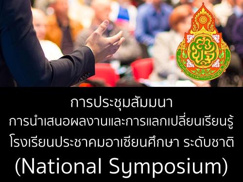 การประชุมสัมมนาการนำเสนอผลงานและการแลกเปลี่ยนเรียนรู้ โรงเรียนประชาคมอาเซียนศึกษา ระดับชาติ (National Symposium)