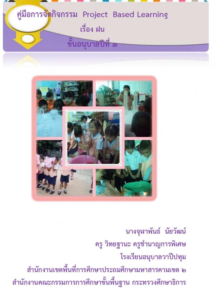 คู่มือการจัดกิจกรรมการเรียน แบบ Project Based Learning เรื่อง ฝน ผลงานครูจุฬาพันธ์ นัยวัฒน์