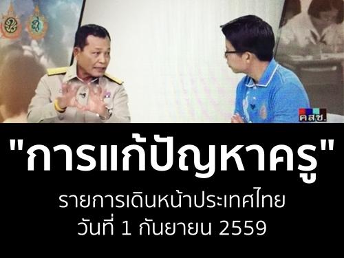 """""""การแก้ปัญหาครู"""" รายการเดินหน้าประเทศไทย วันที่ 1 กันยายน 2559"""