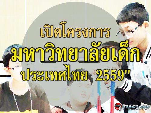 """เปิดโครงการ """"มหาวิทยาลัยเด็ก ประเทศไทย 2559"""""""