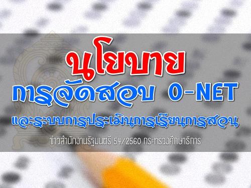 นโยบายการจัดสอบ O-NET และระบบการประเมินการเรียนการสอน
