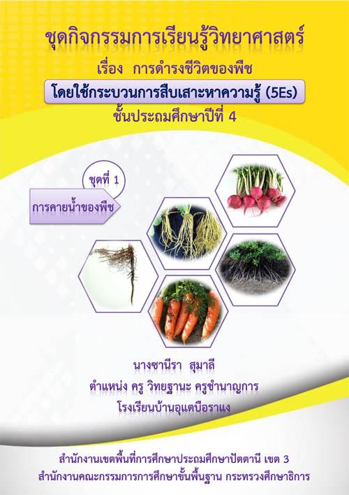 ชุดกิจกรรมการเรียนรู้วิทยาศาสตร์ เรื่อง การดารงชีวิตของพืช โดยใช้กระบวนการสืบเสาะหาความรู้ (5Es) ผลงานครูซานีรา สุมาลี