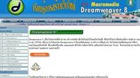 เว็บไซต์เพื่อการศึกษา เรื่อง การสร้างเว็บไซต์ด้วยโปรแกรมสำเร็จรูป ผลงานครูปานชนก  ขันอ่อน