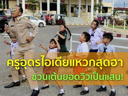 ครูอุดรไอเดียแหวกสุดฮา ชวนเต้นยอดวิวเป็นแสน!