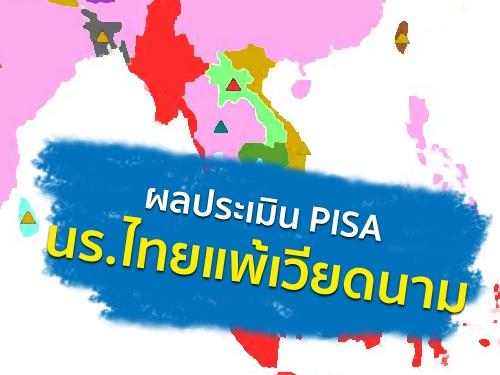 ผลประเมิน PISA นร.ไทยแพ้เวียดนาม