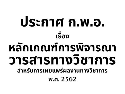 ประกาศ ก.พ.อ. เรื่อง หลักเกณฑ์การพิจารณาวารสารทางวิชาการ สำหรับการเผยแพร่ผลงานทางวิชาการ พ.ศ. 2562