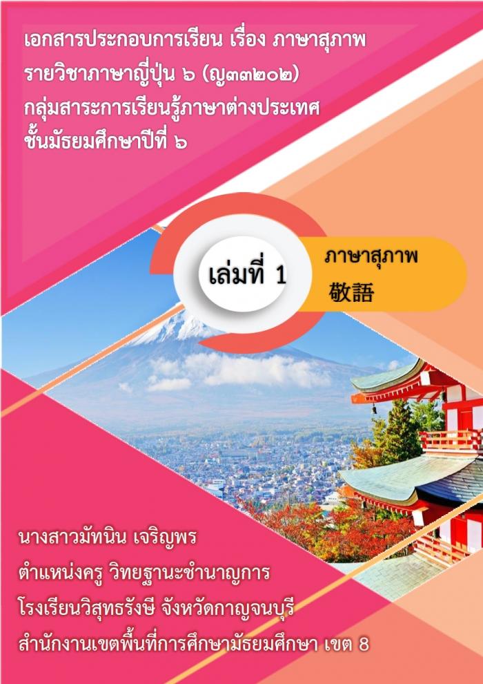 เอกสารประกอบการเรียน เรื่อง ภาษาสุภาพ รายวิชาภาษาญี่ปุ่น 6 ผลงานครูมัทนิน เจริญพร