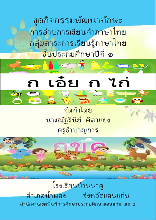 ชุดกิจกรรมพัฒนาทักษะ การอ่านการเขียนคำภาษาไทย ป.1 ชุด ก เอ๋ย ก ไก่ ผลงานครูณัฐรินีย์ ศิลาแยง
