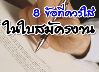 ใส่ 8 ข้อ เขียนจดหมายสมัครงานให้สะดุดตา สะดุดใจ