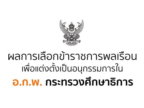 ผลการเลือกข้าราชการพลเรือนเพื่อแต่งตั้งเป็นอนุกรรมการใน อ.ก.พ.กระทรวงศึกษาธิการ