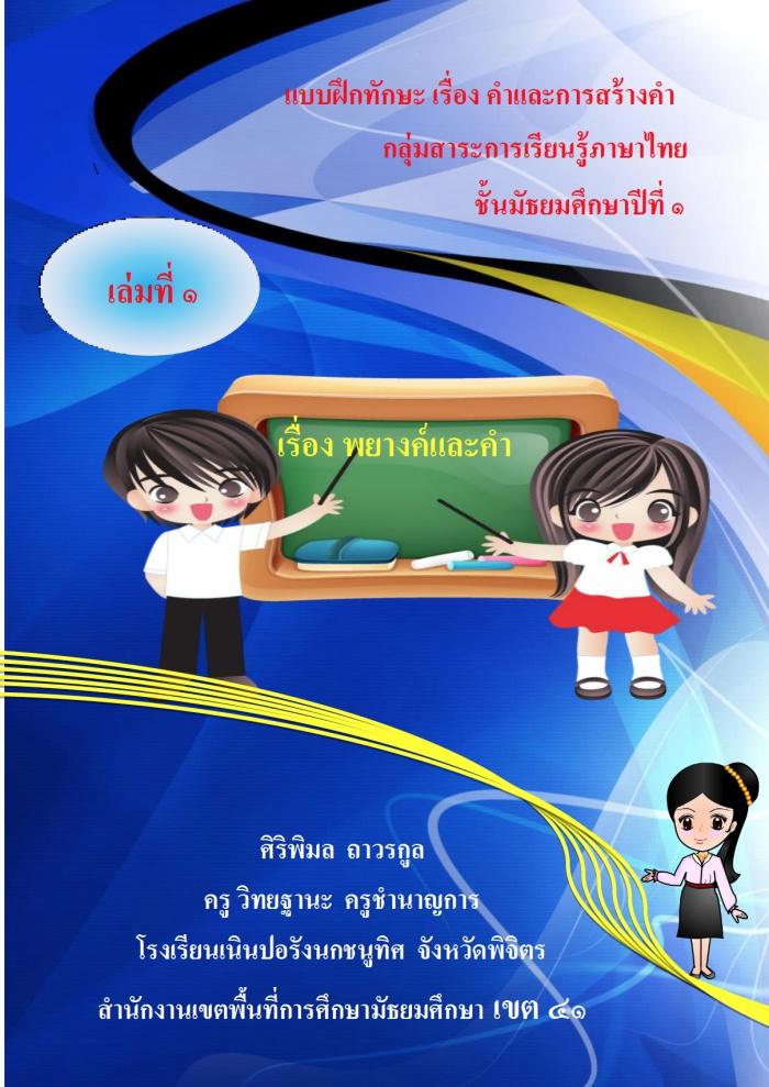 แบบฝึกทักษะ เรื่อง คำและการสร้างคำ วิชาภาษาไทย ม.1 ผลงานครูศิริพิมล ถาวรกูล