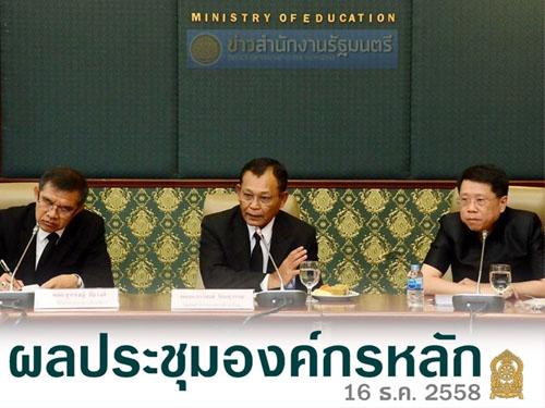 ผลประชุมองค์กรหลัก กระทรวงศึกษาธิการ 16 ธ.ค.2558
