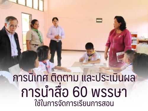 การนิเทศ ติดตาม และประเมินผลการนำสื่อ 60 พรรษาใช้ในการจัดการเรียนการสอน
