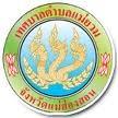 เทศบาลตำบลแม่ยวม แม่ฮ่องสอน เปิดสอบครูเทศบาล ตำแหน่งครูผู้ช่วย จำนวน 4 อัตรา 1-26 ก.พ.56