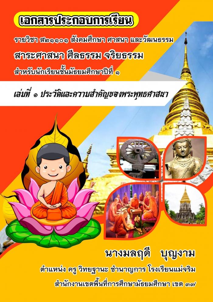 เอกสารประกอบการเรียน เรื่อง ประวัติและความสำคัญของพระพุทธศาสนา ผลงานครูมลฤดี บุญงาม