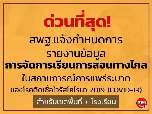 ด่วนที่สุด! สพฐ.แจ้งกำหนดการรายงานการจัดการเรียนการสอนทางไกลในสถานการณ์การแพร่ระบาดของโรคติดเชื้อไวรัสโคโรนา 2019 (COVID-19)
