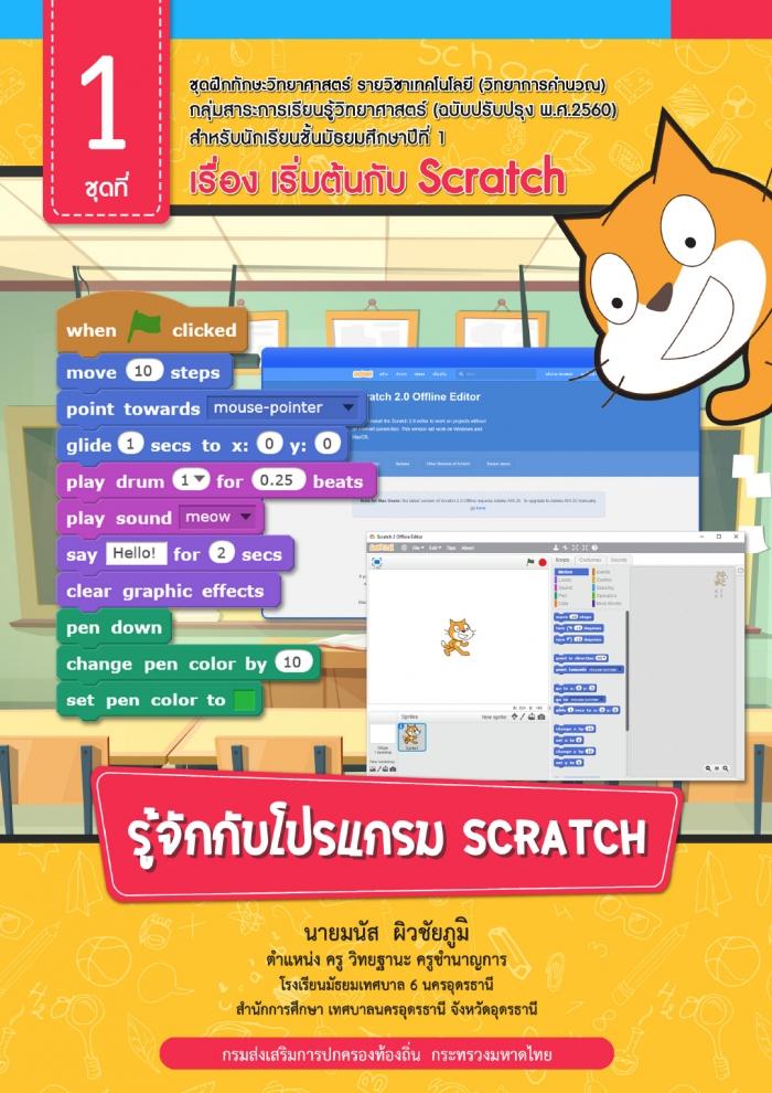 ชุดฝึกทักษะวิทยาศาสตร์ รายวิชาเทคโนโลยี(วิทยาการคำนวณ) เรื่อง เริ่มต้นกับ Scratch ผลงานครูมนัส ผิวชัยภูมิ