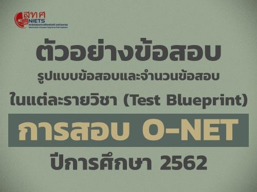 สทศ.เผยแพร่ตัวอย่างข้อสอบ รูปแบบข้อสอบและจำนวนข้อสอบในแต่ละรายวิชา (Test Blueprint) การสอบ O-NET ปีการศึกษา 2562 แล้ว