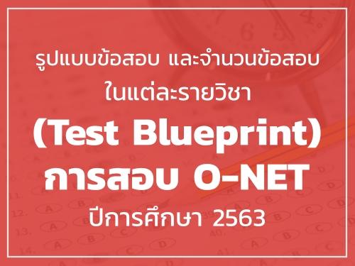 รูปแบบข้อสอบ และจำนวนข้อสอบในแต่ละรายวิชา (Test Blueprint) การสอบ O-NET ปีการศึกษา 2563