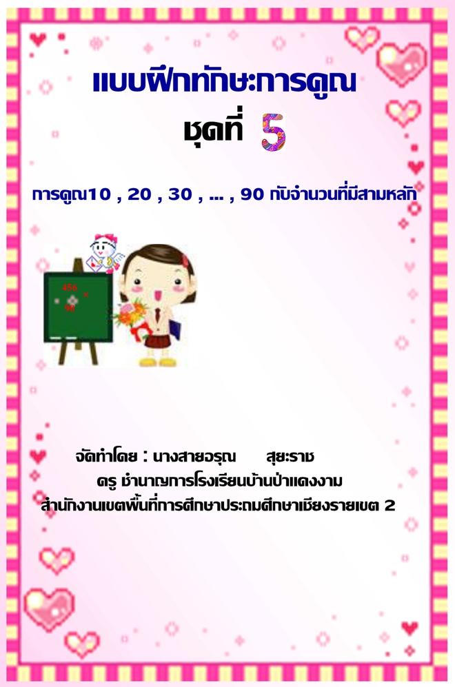 แบบฝึกทักษะการคูณ กลุ่มสาระการเรียนรู้คณิตศาสตร์ ป.4 ผลงานครูสายอรุณ สุยะราช