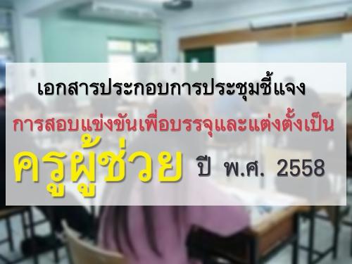เอกสารประกอบการประชุมชี้แจงการสอบแข่งขันเพื่อบรรจุและแต่งตั้งเป็นครูผู้ช่วย ปี พ.ศ. 2558