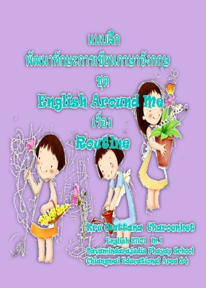 แบบฝึกทักษะการเขียนภาษาอังกฤษ ชุด English Around Me เรื่อง Routine ผลงานครูวัฒนา เจริญเกตุ