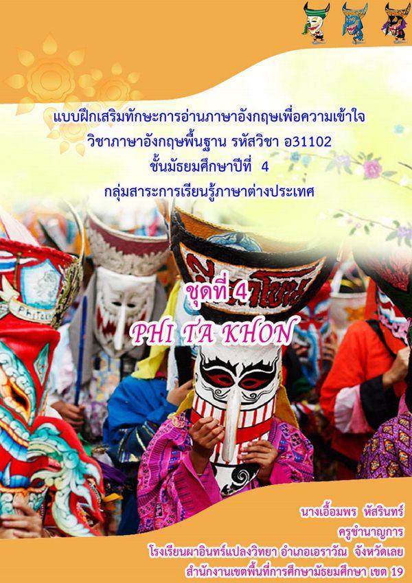 แบบฝึกเสริมทักษะการอ่านภาษาอังกฤษเพื่อความเข้าใจ เรื่อง Phi Ta Khon ม.4 ผลงานครูเอื้อมพร  หัสรินทร์
