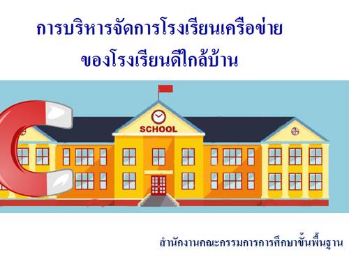 ดาวน์โหลด PowerPoint การประชุม Conference โรงเรียนเครือข่าย โครงการโรงเรียนดีใกล้บ้าน (แม่เหล็ก) 2 ธ.ค.2559