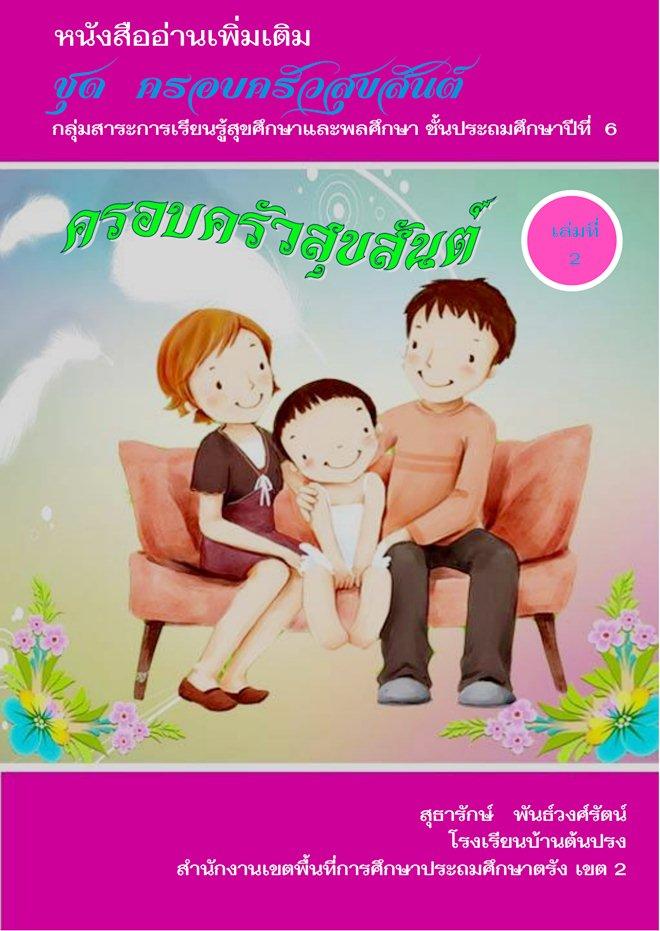 หนังสืออ่านเพิ่มเติม ชุด ครอบครัวสุขสันต์ สุขศึกษา ป.6 ผลงานครูสุธารักษ์  พันธ์วงศ์รัตน์